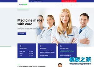 蓝色精品健康医疗科研中心html模板