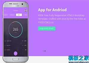 紫色背景网站模板