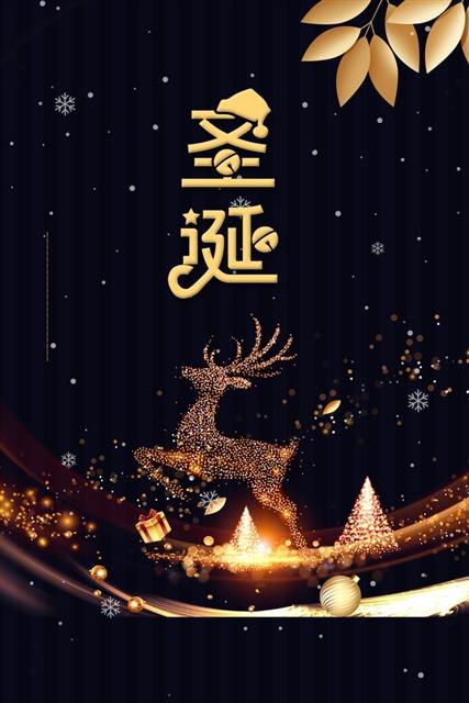酷炫黑金风圣诞海报
