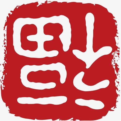 新春佳节福字篆刻印章