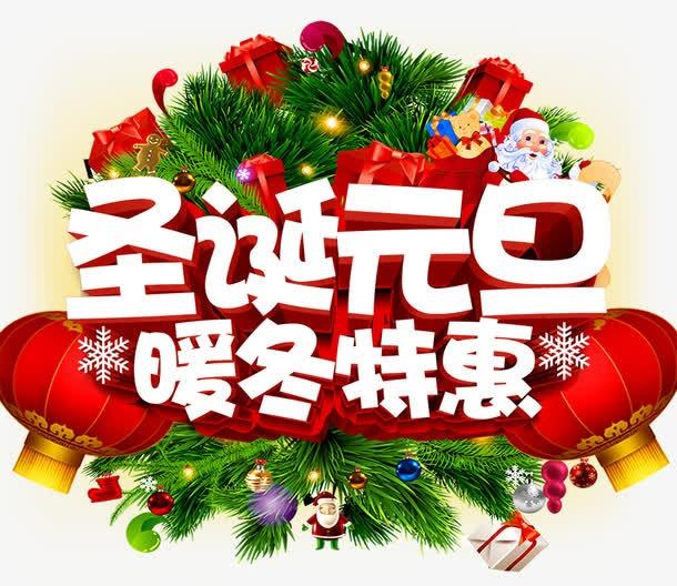 圣诞元旦暖冬特惠