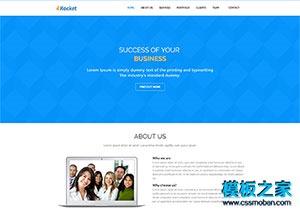 蓝色经典集团公司企业网站模板