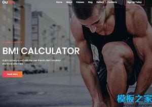 私人健身馆网站模板