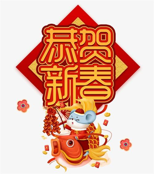 恭贺新春新年画