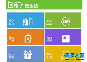 酒店旅游微信wap网站模板