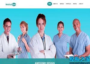 医疗团队医院网站模板