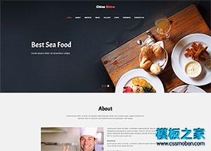 海鲜餐厅主题网站模板