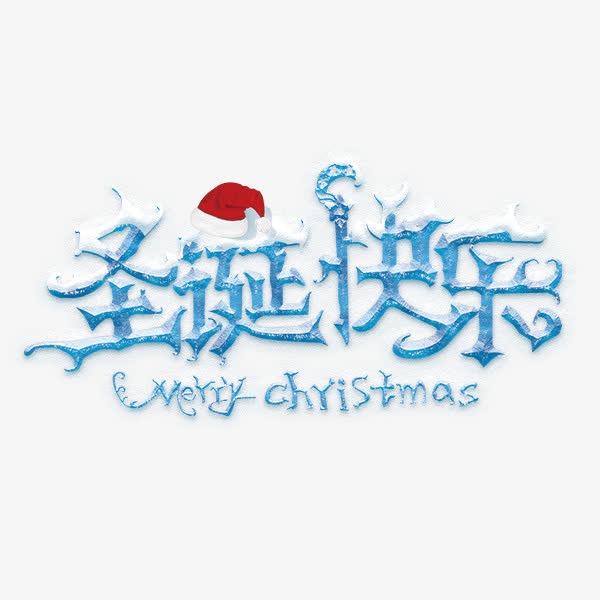圣诞快乐冰花字体
