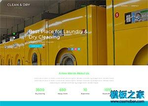 酒店洗衣工厂网站模板