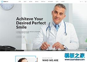 口腔牙医专科医院企业官网模板
