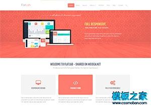商务公司响应式html网站模板