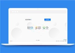 QQ浏览器页面引导页html网站模板