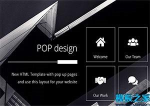 单页html网站模板