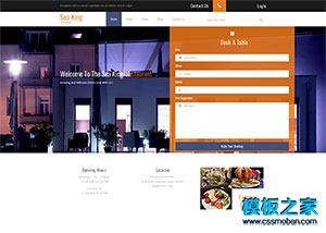 酒店餐饮预订网站模板