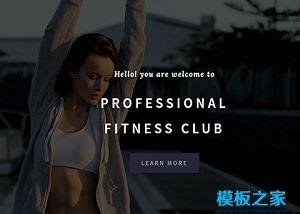健身俱乐部网站首页模板