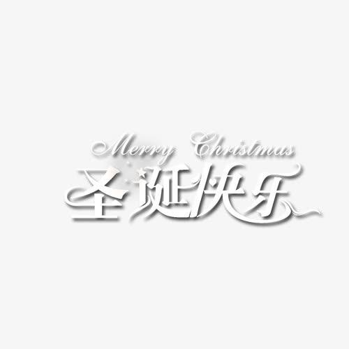 圣诞快乐白色艺术字