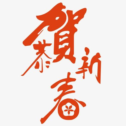 2021恭贺新春手写书法艺术字