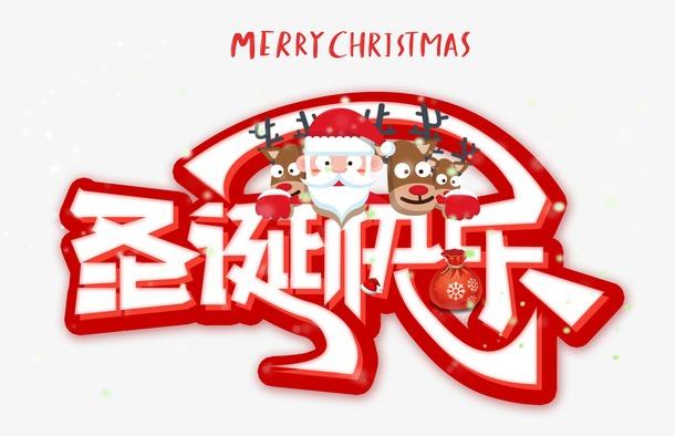 圣诞快乐红色艺术字