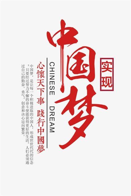 中国梦宣传标语