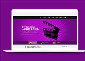 动画电影制作公司html网页模板