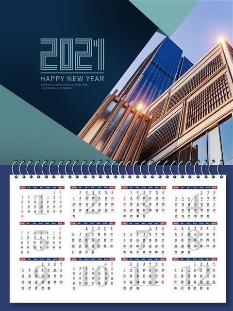 2021全年日历海报
