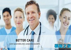 医疗服务团队网站模板