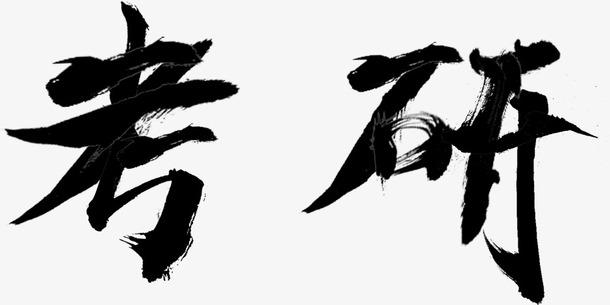 考研毛笔字