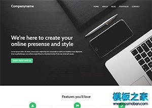 互联网公司企业网站模板
