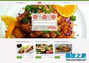 创意餐饮网站模板