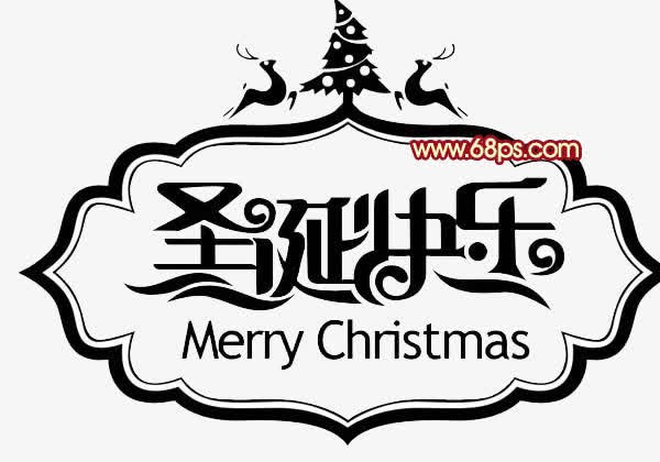圣诞文字设计