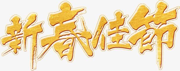 新春佳节艺术字