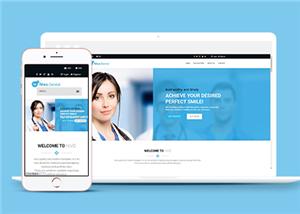 医疗机构网站模板