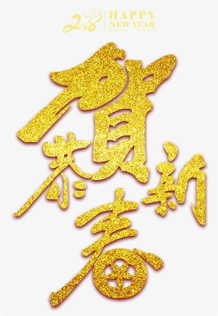 金色恭贺新春艺术字