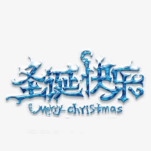 圣诞快乐创意字体