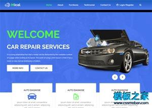 汽车维修服务企业网页模板