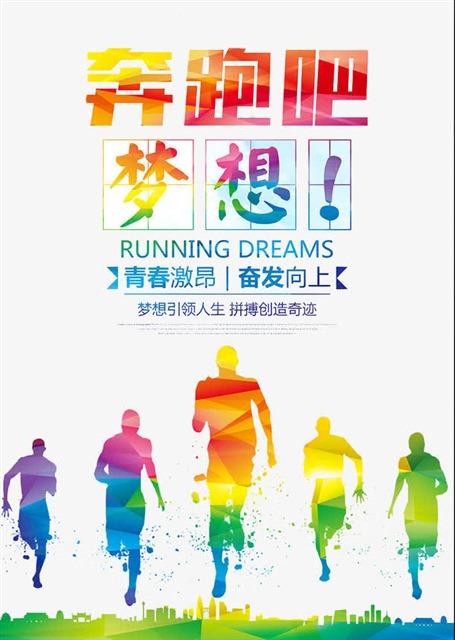 奔跑吧梦想励志海报