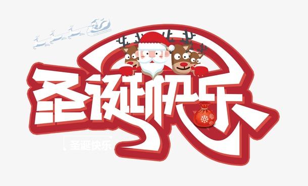 圣诞快乐pop卡通艺术字体