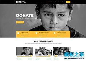 扶贫捐赠公益类网站模板