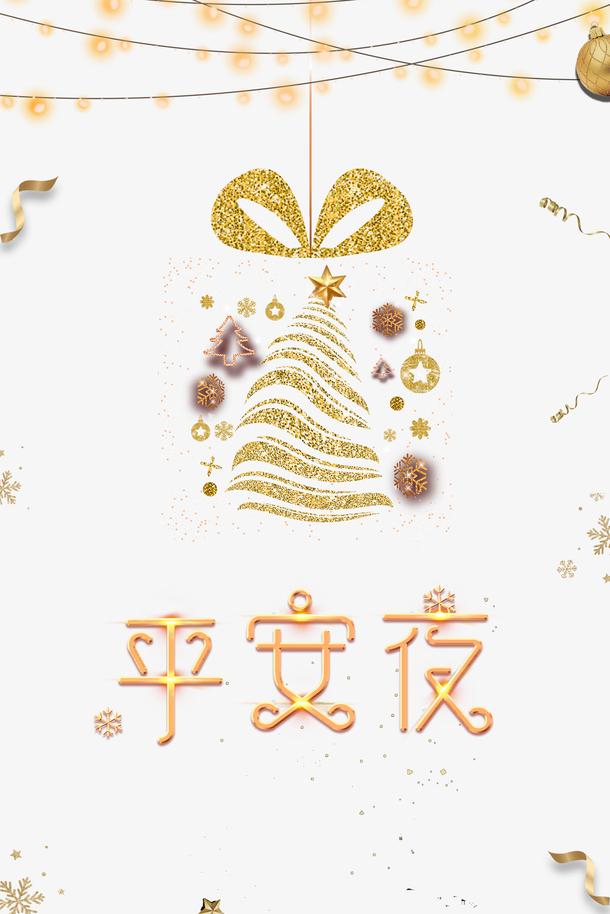 金色质感圣诞节平安夜