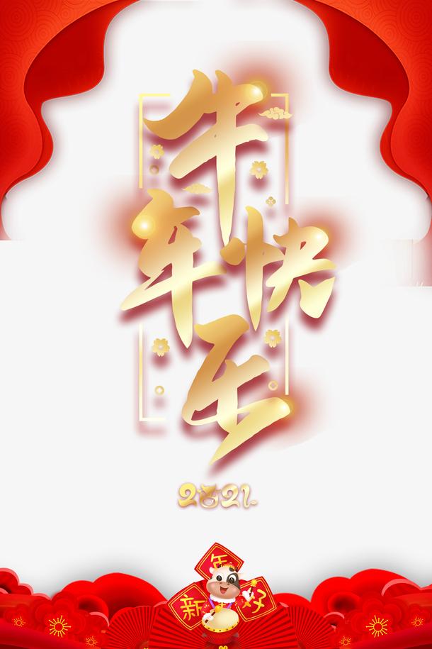 中国风牛年元素边框