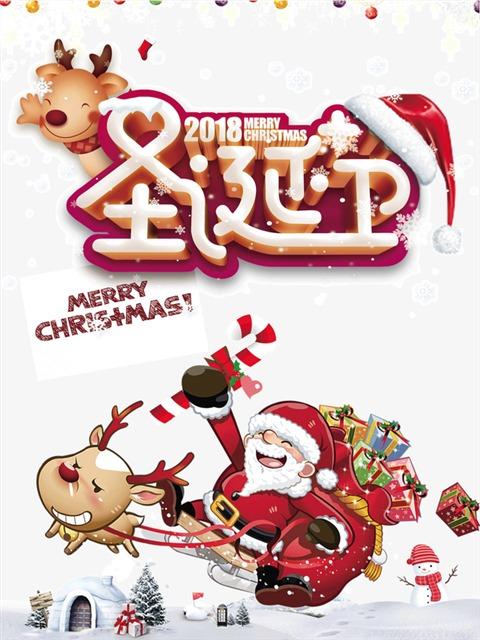 圣诞节宣传图片