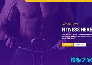 动态训练健身馆网站模板