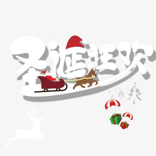 圣诞狂欢元素字体设计
