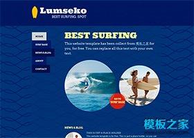 冲浪旅游休闲网页模板