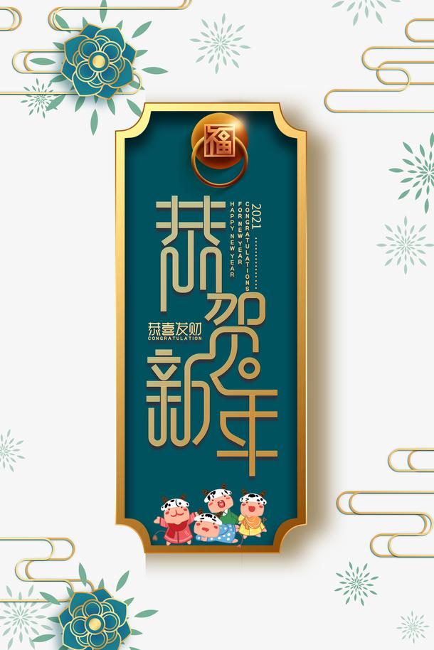 恭贺新春艺术字边框