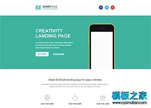 app landing着陆宣传页模板