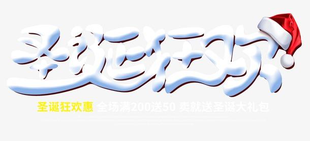 圣诞狂欢pop促销装饰字体设计