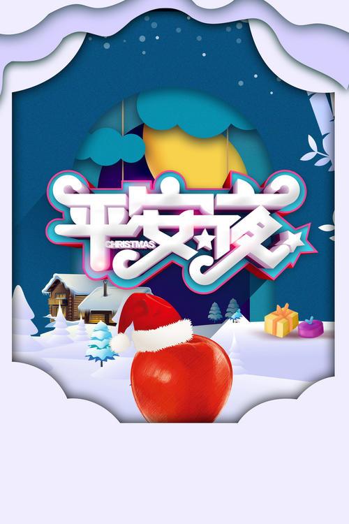 平安夜艺术字圣诞节背景