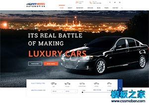 汽车销售服务网站模板