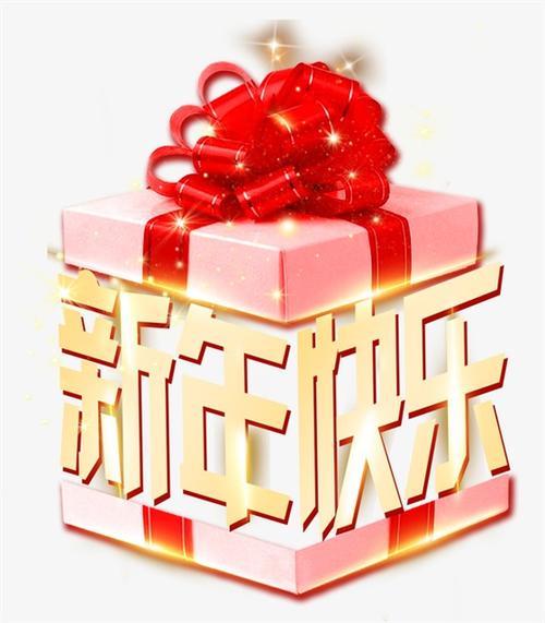 新年快乐礼盒矢量图